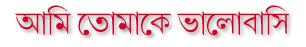Textprobe in bengalischer Schrift