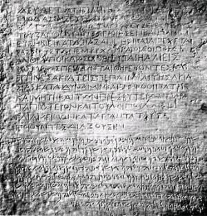 Inschrift Aśokas in Griechisch und Aramäisch                     (unten)